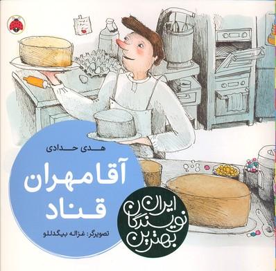 بهترين-نويسندگان-ايران-آقا-مهران-قناد