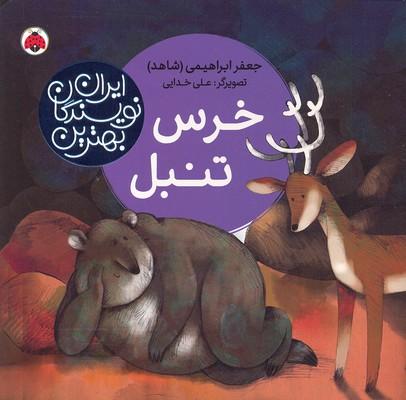 بهترين-نويسندگان-ايران-خرس-تنبل
