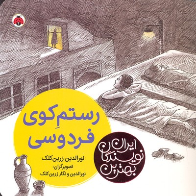 بهترين-نويسندگان-ايران-رستم-كوي-فردوسي