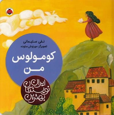 بهترين-نويسندگان-ايران-كومولوس-من