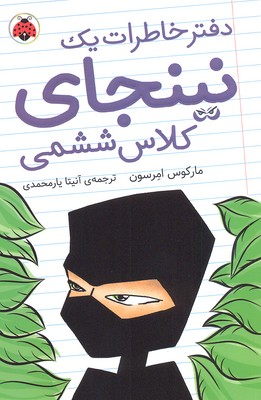 دفتر-خاطرات-يك-نينجاي-كلاس-ششمي1