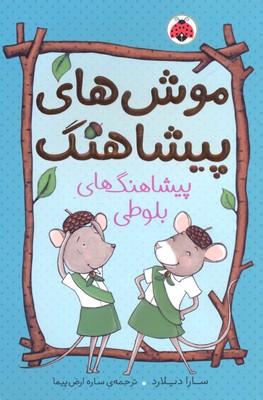 موش-هاي-پيشاهنگ1--پيشاهنگ-هاي-بلوط