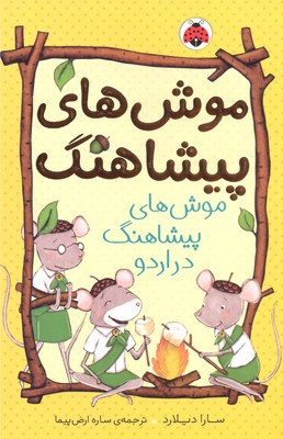 موش-هاي-پيشاهنگ4--موش-هاي-پيشاهنگ-دراردو