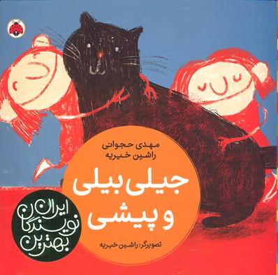 بهترين-نويسندگان-ايران-جيلي-بيلي-و-پيشي