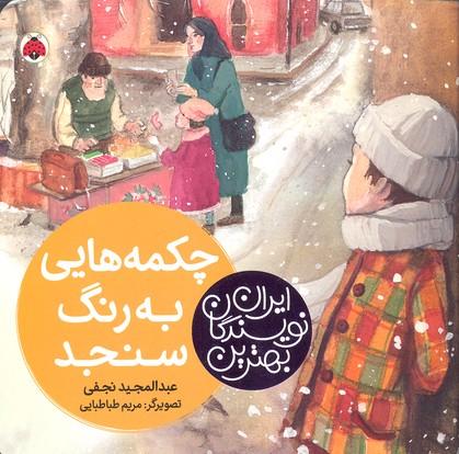 بهترين-نويسندگان-ايران-چكمه-هايي-به-رنگ-سنجاب