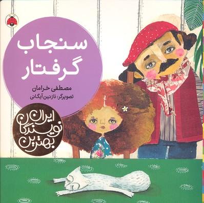 بهترین-نویسندگان-ایران-سنجاب-گرفتار
