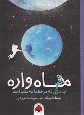 ماه-واره