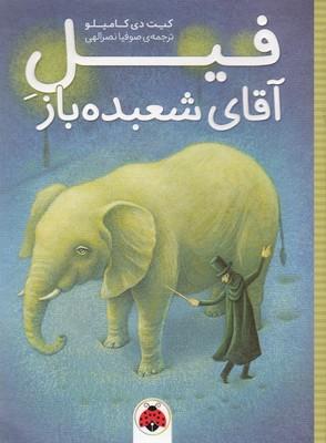 فيل-آقاي-شعبده-باز