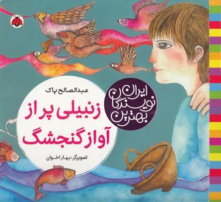 بهترين-نويسندگان-ايران-زنبيلي-پراز-آواز-گنجشگ