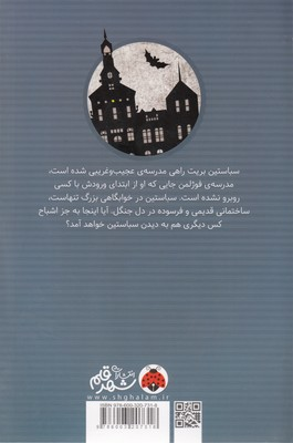 تصویر مدرسه اشباح