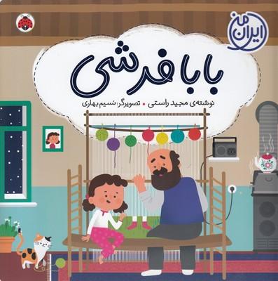 ايران-من-بابا-فرشي