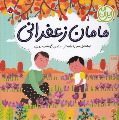 ايران-من-مامان-زعفراني