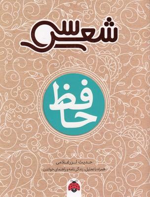 سي-شعر-حافظ