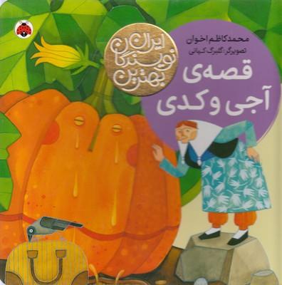 بهترين-نويسندگان-ايران-قصه-ي-آجي-وكدي