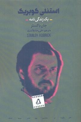 استنلي-كوبريك-يك-زندگي-نامه(رقعي)افراز