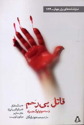 قاتل-بي-رحم-