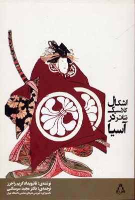 اشكال-كلاسيك-تئاتر-در-آسيا