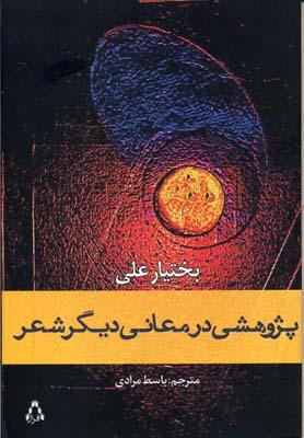 پژوهشي-در-معاني-ديگر-شعر