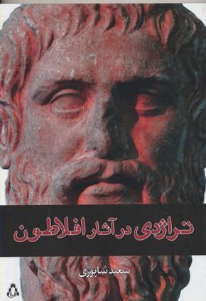تراژدي-در-آثار-افلاطون
