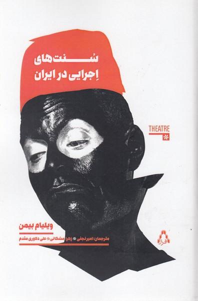 سنت-هاي-اجرايي-در-ايران