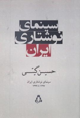 سينماي-نوشتاري-ايران