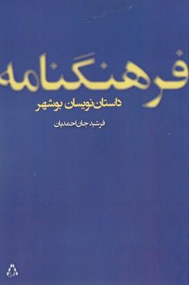 فرهنگنامه-داستان-نويسان-بوشهر