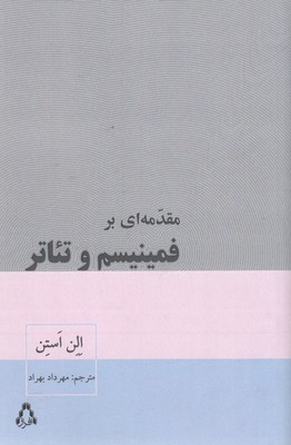 مقدمه-اي-بر-فمينيسم-و-تئاتر