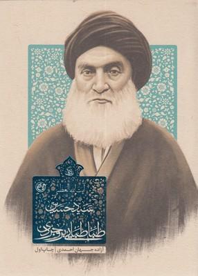 زندگی-سید-حسین-طباطبایی-بروجردی