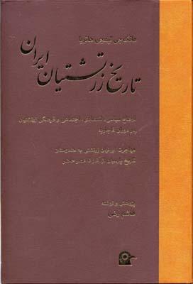 تاريخ-زرتشتيان-ايران-