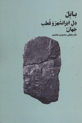بابل-دل-ايرانشهر-و-قطب-جهان
