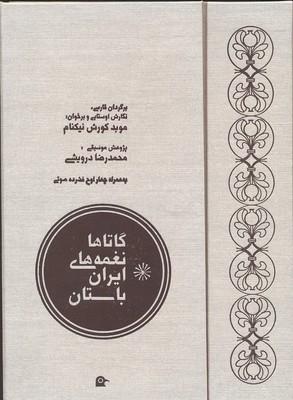 گاتاها-نغمه-هاي-ايران-باستان