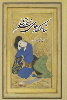 شاهكارهاي-شعر-فارسي