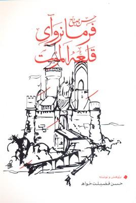 حسن-صباح-فرمانروای-قلعه-الموت