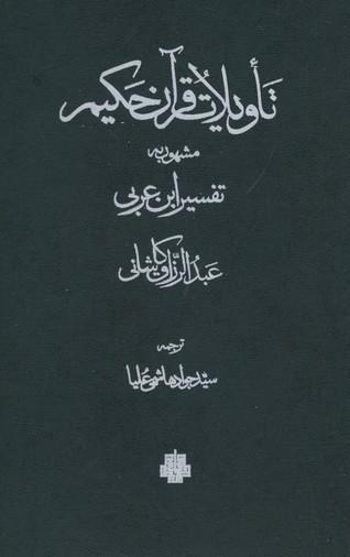 تاويلات-قرآن-حكيم-تفسير-ابن-عربي(قابدار-2جلدي)