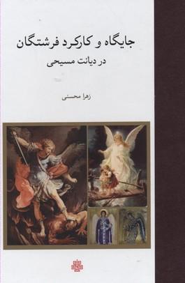 جايگاه-و-كاركرد-فرشتگان-در-ديانت-مسيح