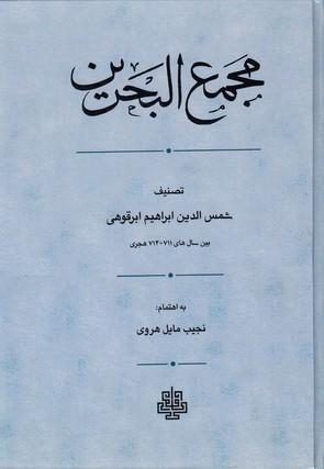 مجمع-البحرين