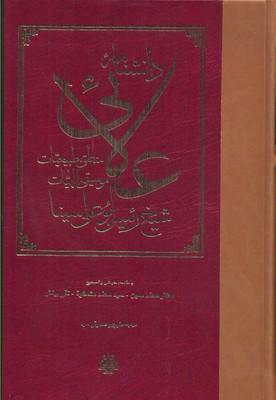 دانشنامه-علايي