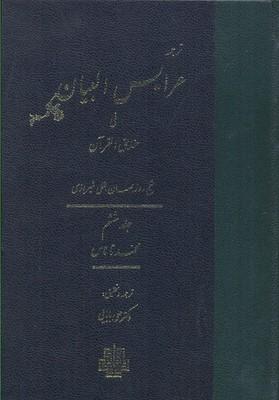 ترجمه-عرايس-البيان(6)