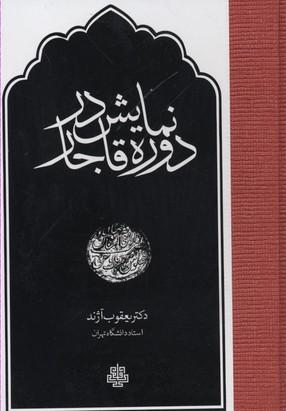 نمايش-در-دوره-قاجار