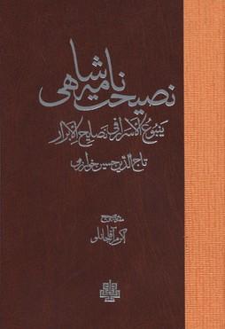 نصيحت-نامه-شاهي