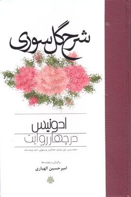 شرح-گل-سوري