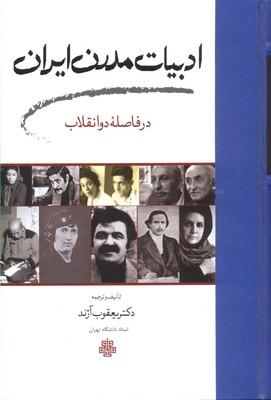 ادبيات-مدرن-ايران