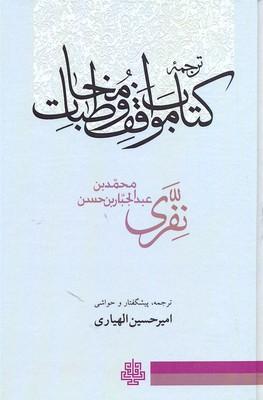 ترجمه-كتاب-مواقف-و-مخاطبات