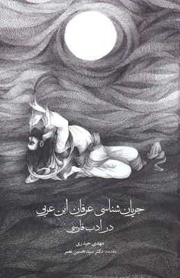 جريان-شناسي-عرفان-ابن-عربي-در-ادب-فارسي