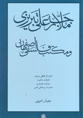 ملا-رجبعلي-تبريزي-و-مكتب-فلسفي-اصفهان