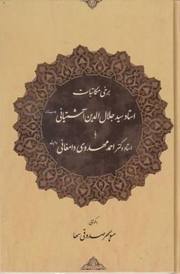 برخی-مکاتبات-سیدجلال-الدین-آشتیانی-با-استاد-دکتر-احمد-مهدوی-دامغانی