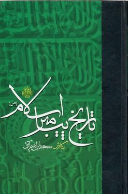 تاريخ-پيامبر-اسلام
