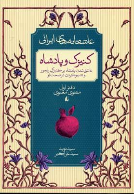 عاشقانه-هاي-ايراني-(1)-كنيزك-و-پادشاه