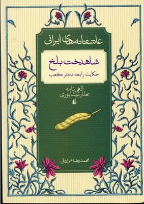 عاشقانه-هاي-ايراني-(2)-شاهخدخت-بلخ-