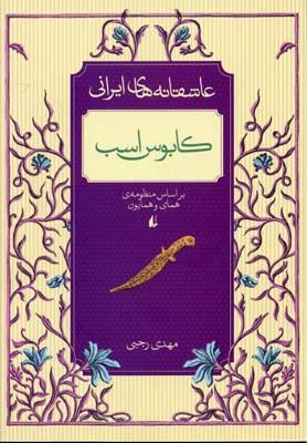 عاشقانه-هاي-ايراني-(3)-كابوس-اسب-